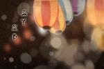日本盂兰盆节2019放假几天 放假通知