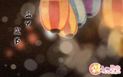2019年日本盂兰盆节是几月几号