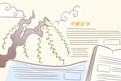 2019年中秋节手抄报内容大全