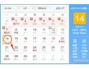 黄道吉日查询 2019年10月14日黄历