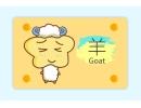 属羊的今年多大 2020年属羊的人多大