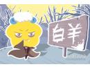 丹雪凯里12星座每周运势(2019.8.20-8.26)