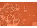 2019青岛财神节是哪天 财神节怎么来的