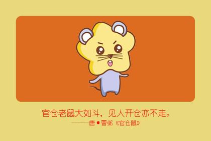 十二生肖守护神 属鼠的守护神是什么菩萨