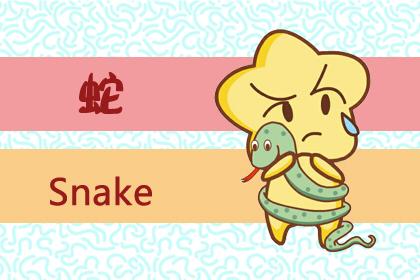 十二生肖守护神 属蛇的守护神是什么菩萨