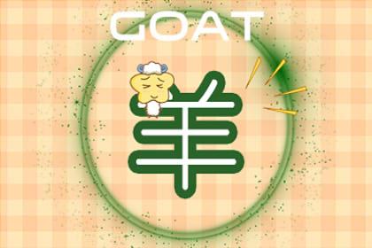 十二生肖守护神 属羊的守护神是什么菩萨