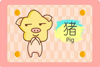 2019年9月的猪好吗 9月出生的属猪运势