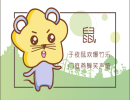 鼠的三合生肖是什么 克星是什么
