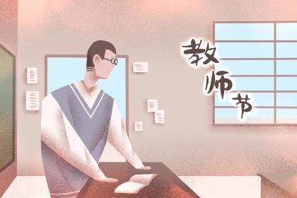 2019教师节几号 历年教师节主题介绍
