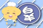 丹雪凯里12星座每周运势(2019.9.3-9.9)