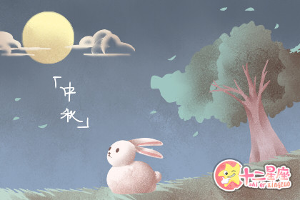 2019年中秋节是几月几号星期几