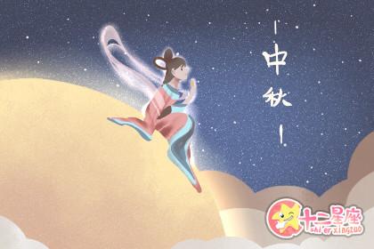 2019年中秋节是几月几号星期几2