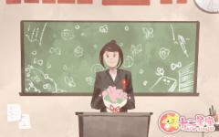 教师节红包怎么发什么时候发比较合适