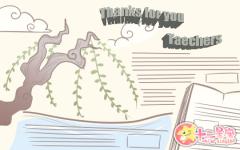 教师节英语手抄报 教师节的简单英语小报