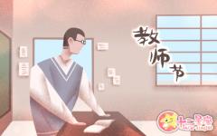 教师节祝福语名句 给老师的祝福语简短