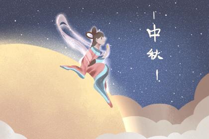中秋节的故事或传说 分别都有哪些