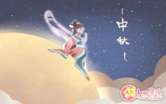 中秋节的来历和风俗 分别都是什么