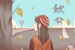 秋分节气的含义是什么 有什么寓意