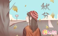 秋分如何养生 秋分吃什么食物养生