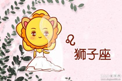 2020年6月上旬星座爱情运势 狮子座爱情运势解析