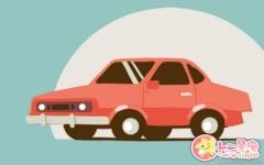提车为什么要在上午 提车时间忌讳是什么