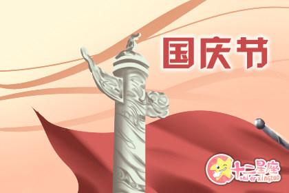 2019国庆节祝福语 国庆短信发什么