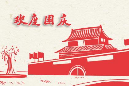 国庆节对祖国的祝福 祝福短句