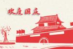 国庆70周年祝福语 说说心情短语