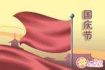 国庆祝福语简短诗句 2019祝愿祖国的祝福语