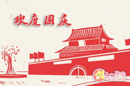2019国庆阅兵观看指南 祝祖国生日快乐