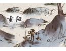 关于重阳节的诗 有什么诗词