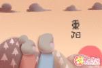 重阳节有哪些传统风俗 重阳节习俗