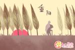 2019年重阳节是哪一天 是多少号