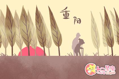 2019重阳节出生的孩子命运 重阳出生的人是天胎吗