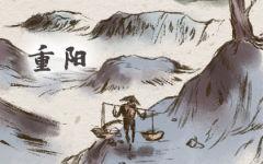 九九重阳节的来历故事 重阳节由来
