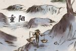 九九重阳节祝福语大全 美好的祝福语