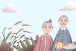 解析重阳节出生的女孩命运2019