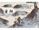 重阳节对老人说的话 重阳节祝福长辈的话语