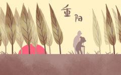 重阳节的由来简介 重阳节来历