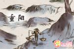 九九重阳节最简单的画 重阳节来历