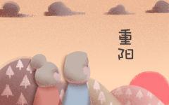 重阳节给父母的祝福语 重阳节祝福语送老人