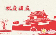 70周年祝福语的贺卡 庆祝中国70周年的祝福语