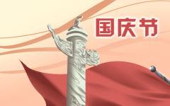 建国70周年国庆祝福语 2019国庆节祝福语简短