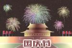 国庆活动节目单 十一国庆节目单