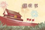 国庆70周年晚会节目单 国庆文艺节目单