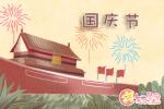 70周年国庆诗朗诵 庆祝国庆诗朗诵