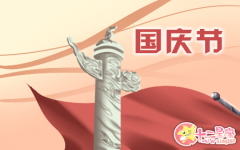 70周年国庆阅兵手抄报 建国手抄报内容大全