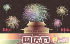 庆祝70周年国庆手抄报 70周年手抄报大全