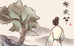 关于寒衣节的古诗 纪念寒衣节古诗大全