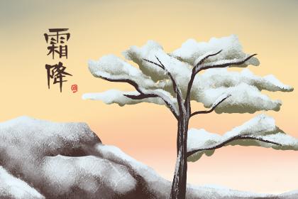 关于霜降的古诗 霜降养生的方法